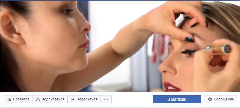 Интеграция магазина с фейсбуком