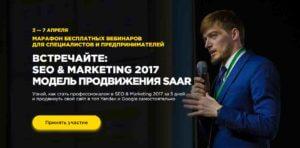 Конференция SEO & MARKETING 2017