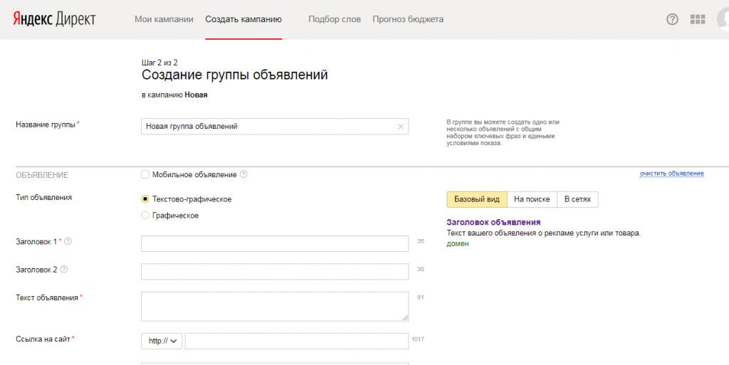 Яндекс директ инструкция по настройке рекламной кампании интернет-реклама 2008 статьи