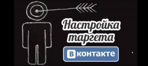 Таргет ВК пошаговая инструкция