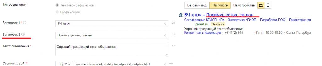 Второй заголовок в объявлении Яндекс Директа