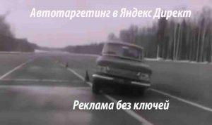 Автотаргетинг в Яндекс Директ