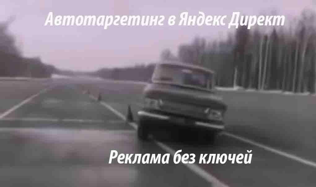 Автотаргетинг в Яндекс Директе - Поиск без ключей.