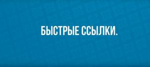 Быстрые ссылки в Яндекс Директе