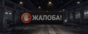 Кнопка пожаловаться в Яндекс Директе