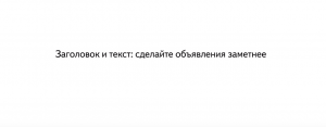 Объявления в Яндекс Директ