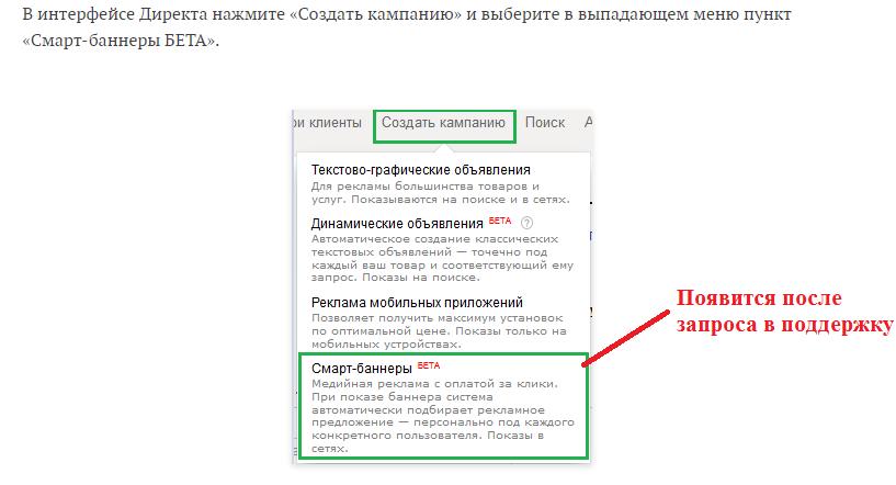 Смарт баннеры Яндекс Директ - настройка