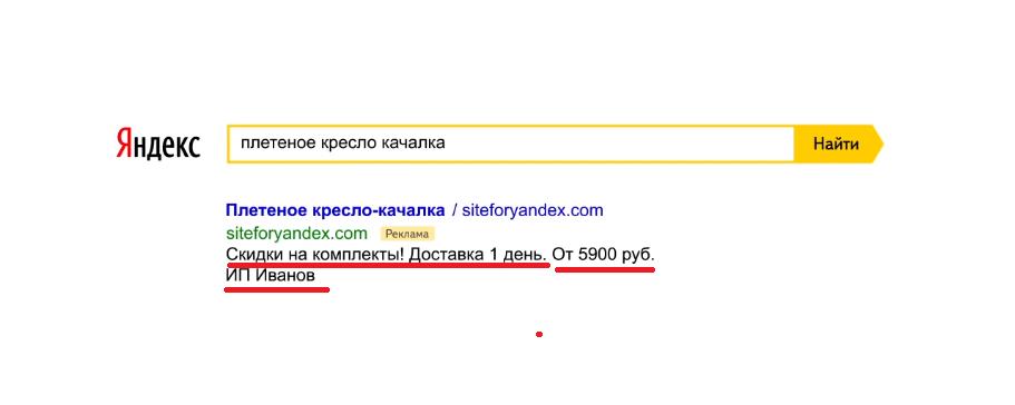 Выгоды в объявлении Яндекс Директ