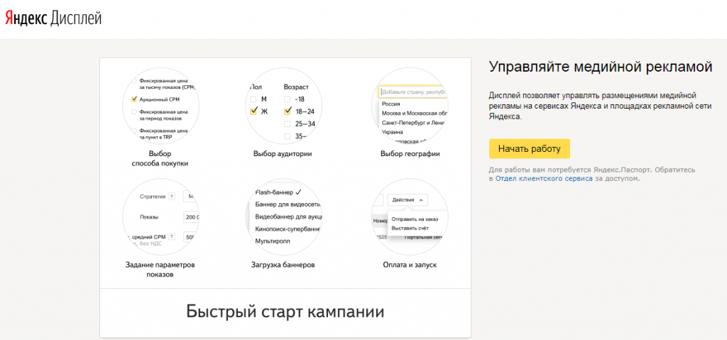 Яндекс.Дисплей, новые типы HTML5-баннеров