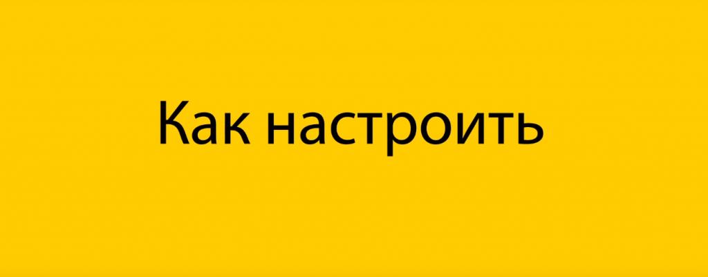 obyavleniy-v-yandex-direkte