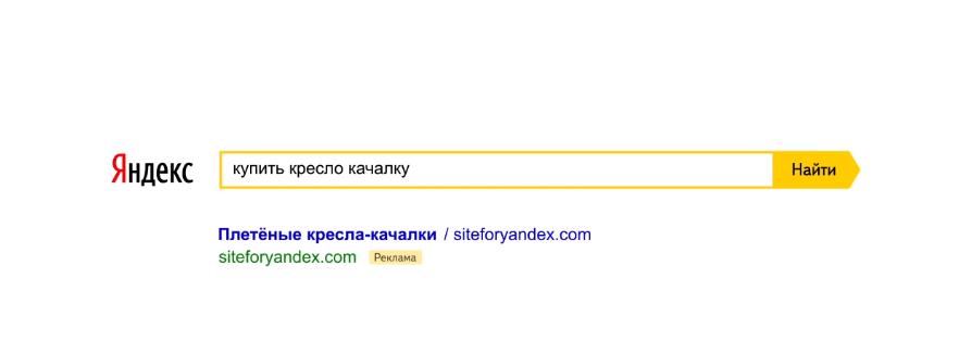 obyavleniy-v-yandex-direkt