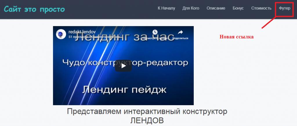 sozdat-ssilku-v-menu-lending-page