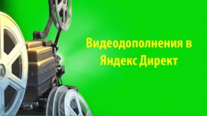 Видеодополнения Директ