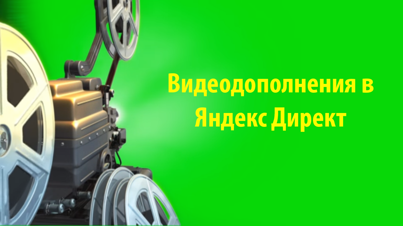 videodopolnenie-y.direkt