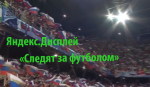 Яндекс.Дисплей - «Следят за футболом»