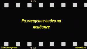Размещение видео на лендинге