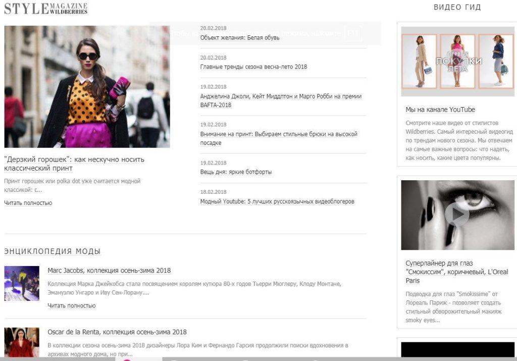 blog-dly-internet-magazina