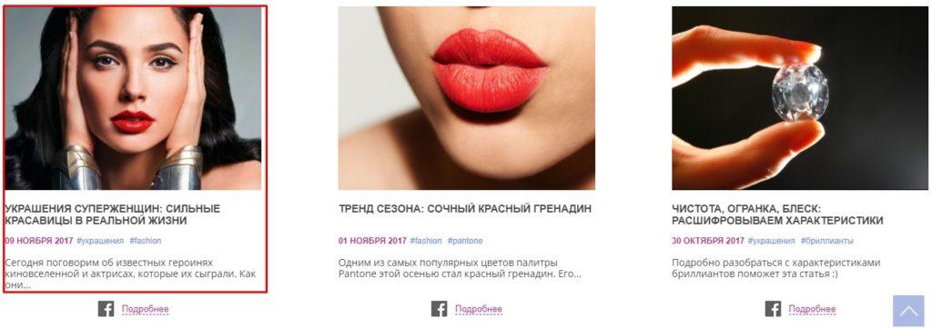 интернет магазин и блог