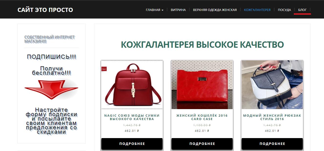 Блог интернет магазина.