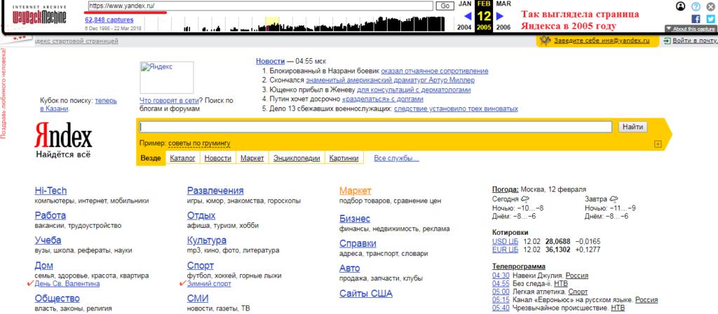 результат проверки домена яндекса