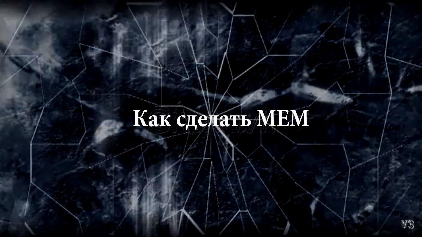 Как сделать мем