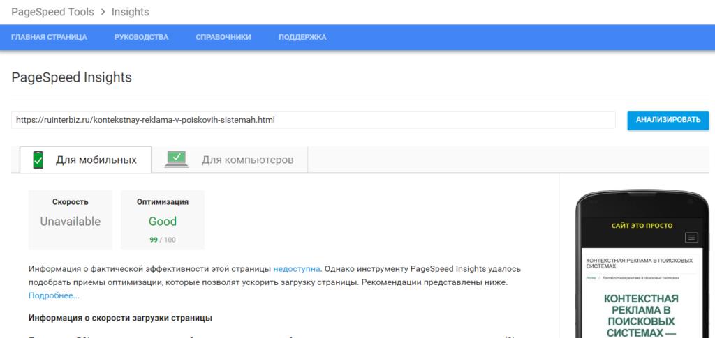 Скорость загрузки сайта после оптимизации