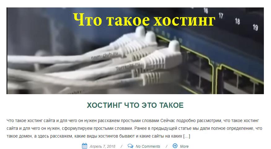 Создание сайта на хостинге бесплатно бесплатный хостинг php mysql обзор