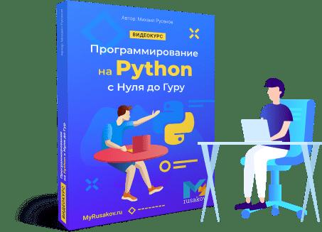 Курс Python обучение с нуля до Гуру для детей и взрослых