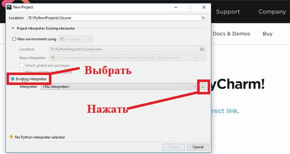 urok-1_nastroika-PyCharm-shag-6