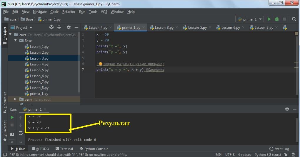 uroki-programmirovaniy-na-python-dly-nachinaychih
