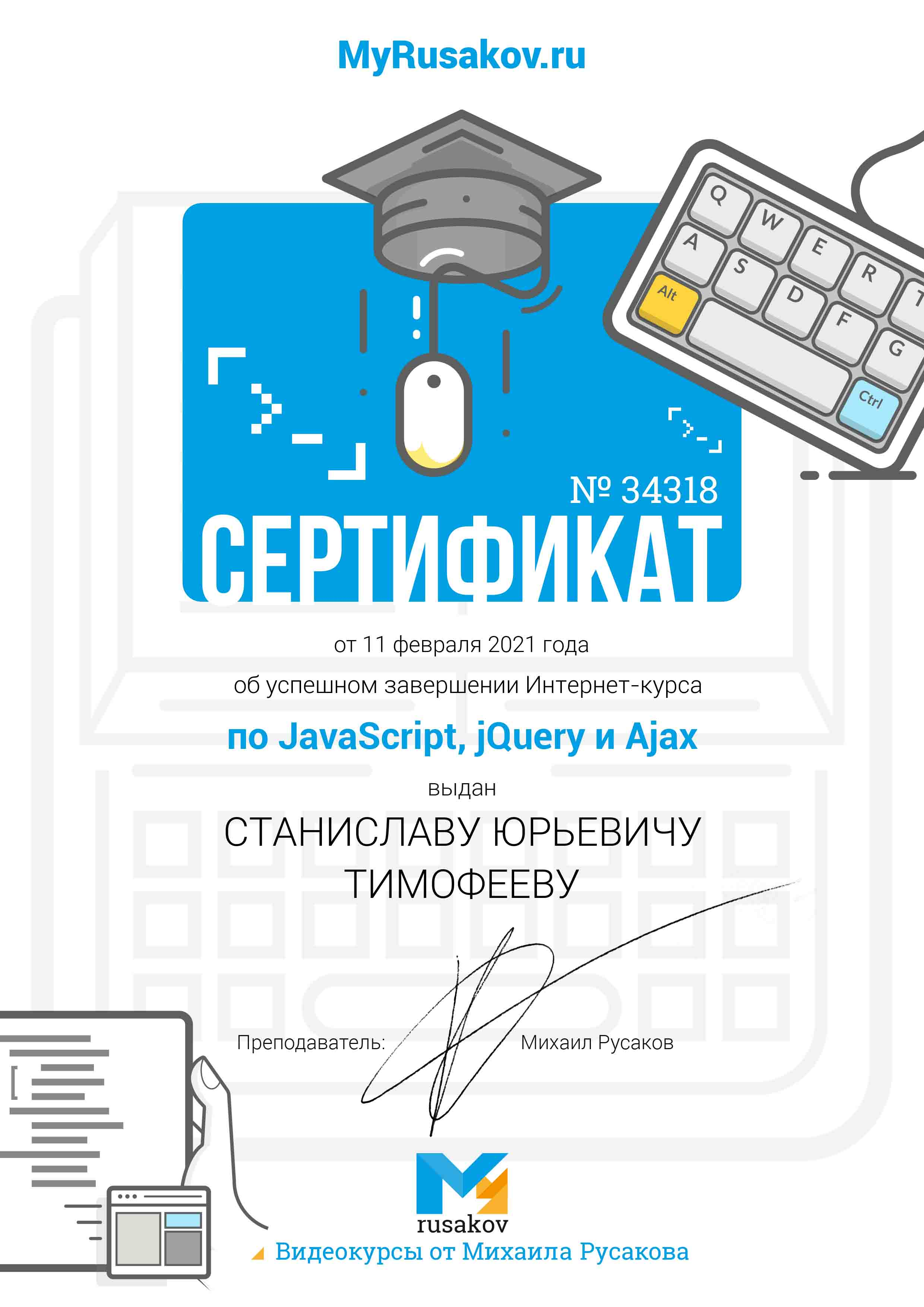 сертификат по JavaScript, jQuery и Ajax