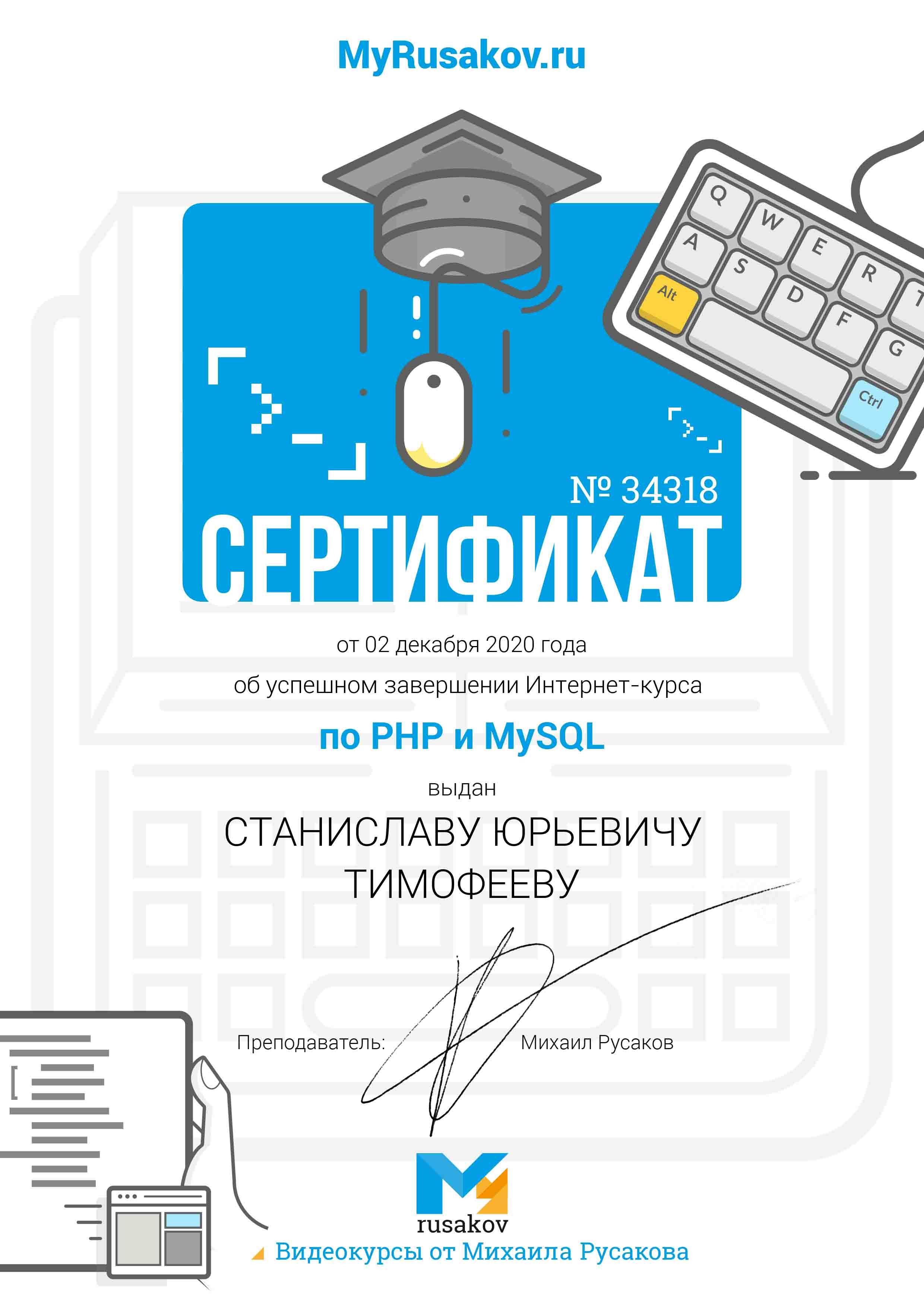 сертификат по php-mysql